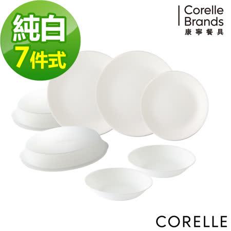 純白7件式餐盤組