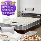 【開學限定】LooCa透氣360度獨立筒床全配超值組(單人)