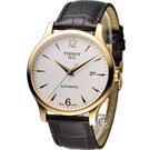 天梭 TISSOT T-TRADITION 極簡雅士時尚機械腕錶 T0634073603700 玫瑰金色