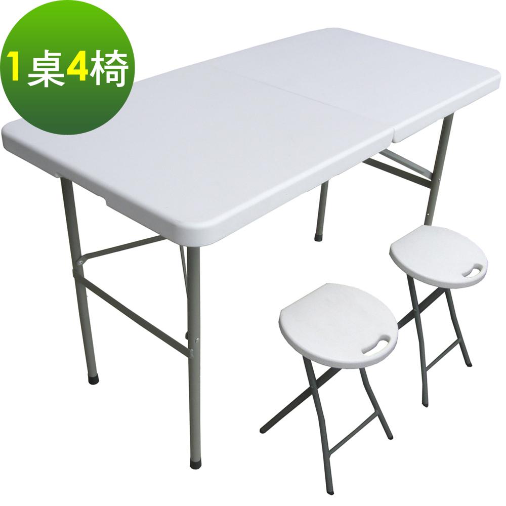 【環球】寬122公分(二段式可調整高低)對疊折疊桌椅組/餐桌椅組/戶外桌椅組(1桌4椅)