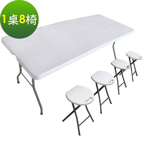 【環球】寬183公分-對疊折疊桌椅組/餐桌椅組/戶外桌椅組(1桌8椅)
