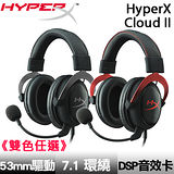 Kingston 金士頓 HyperX Cloud II 電競耳機《兩色任選》
