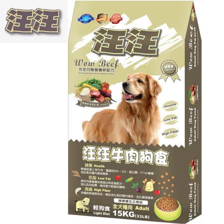 汪汪輕狗食 成犬-牛肉口味15kg