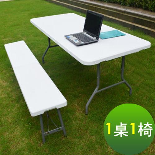 【環球】寬183公分-對疊折疊桌椅組/餐桌椅組/戶外桌椅組(1桌1椅)