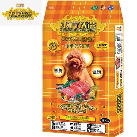 東方精選 OFS  優質成犬狗食18kg