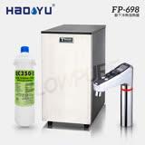 【豪昱】智能廚下型雙溫飲水設備(搭配Selecto QC350S抑垢型濾心) FP-698PLUS