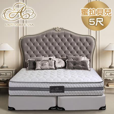 Lady Americana 萊儷絲蜜拉貝兒 乳膠獨立筒床墊-雙人5尺