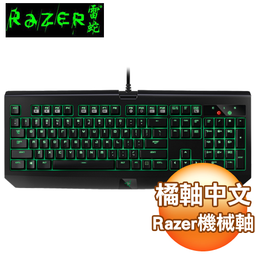 Razer 2016 黑寡婦 遊戲鍵盤 終極版《橘軸中文版》