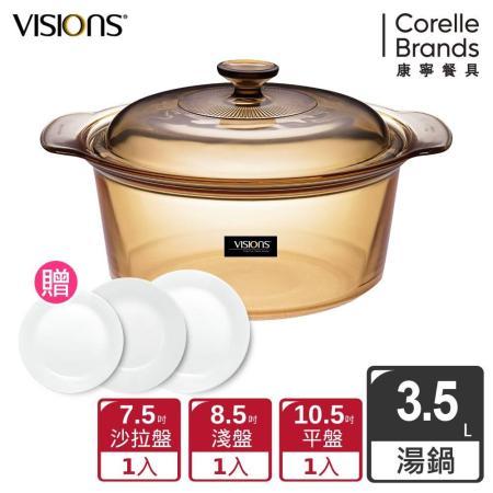 限11/5-7美國康寧 透明寬鍋3.5L