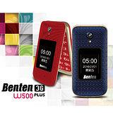 BENTEN W500 PLUS(W500+)單卡2.4吋大字大聲摺疊貝殼機(菱格紋新版)