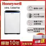美國Honeywell智慧淨化抗敏空氣清淨機HPA-720WTW 送HRF-L720+HRF-Q720濾網