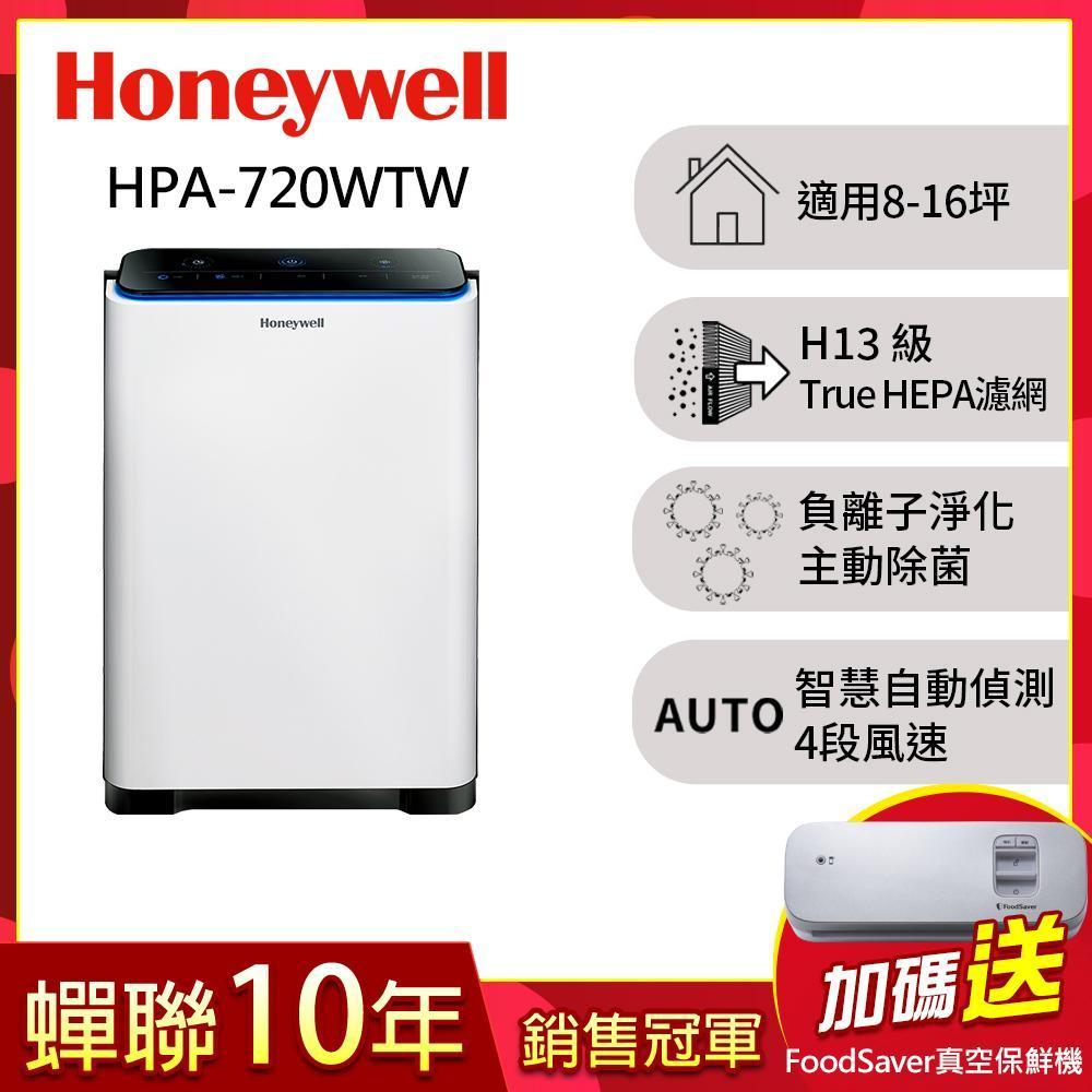 美國Honeywell智慧淨化抗敏空氣清淨機HPA-720WTW 送Oster隨我型果汁機(顏色隨機)