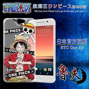 日本東映授權正版航海王 HTC One A9 透明軟式手機殼(封鎖魯夫)