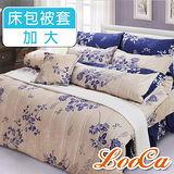 【LooCa 】多蘭花耐用柔絲絨加大四件式被套床包組