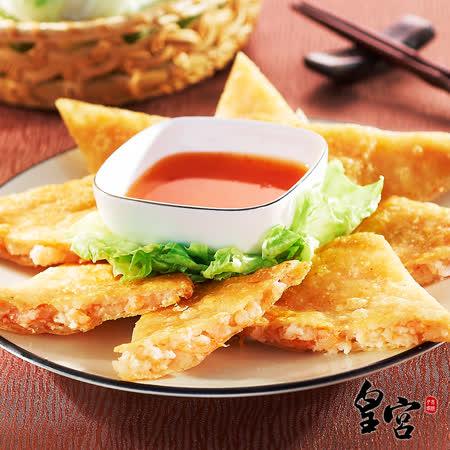 皇宮月亮蝦餅 原味月亮蝦餅10片組