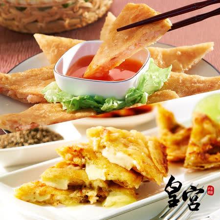 皇宮月亮蝦餅- 爆漿起司+原味綜合組