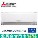 三菱變頻冷暖空調2-4坪1級MSZ/MUZ-GE22NA 含運送到府+標準安裝