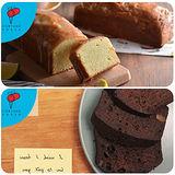 芙甜法式點心坊 檸檬磅蛋糕1入+巧克力栗子磅蛋糕1入(約22cm/入)
