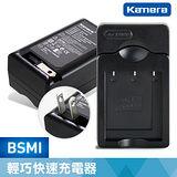 通過商檢認證 For Panasonic DMW-BCL7 電池快速充電器