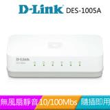 D-Link 友訊 DES-1005A 5埠 10/100Mbs 高速乙太網路交換器