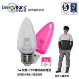 日毓光電  大國民 3W E27 LED 蠟燭燈/水晶燈 8入 (黃光/紅光)