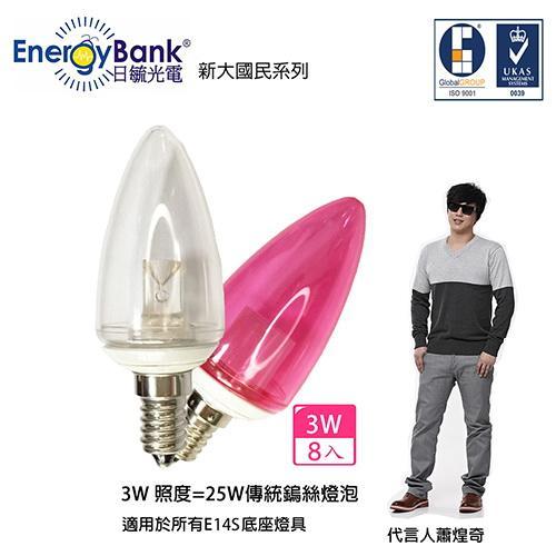 日毓光電   大國民 3W E14S LED 蠟燭燈/水晶燈  8入 (黃光/紅光)