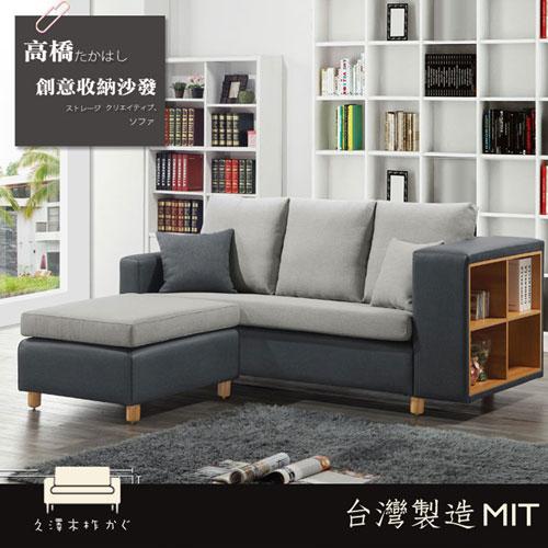 【久澤木柞】高橋創意收納3人座L型沙發含腳椅