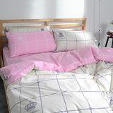 美夢元素 台灣製天鵝絨 格子趣 米白粉 單人二件式床包組