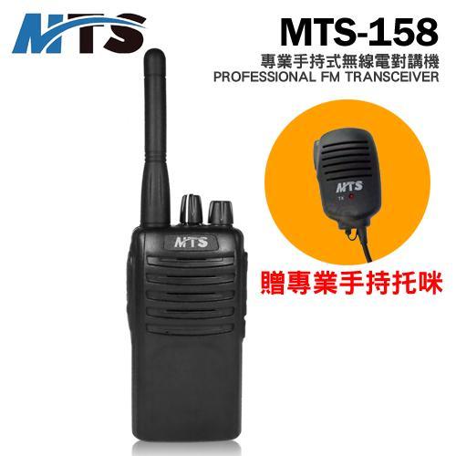MTS MTS-158 5W 大功率專業無線對講機 (1支入 加贈專用手持托咪)