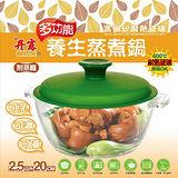 【丹露】養生強化玻璃蒸煮鍋2.5