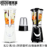 思樂誼SANOE 生機健康果汁機(附研磨杯)B22 黑/白 公司貨