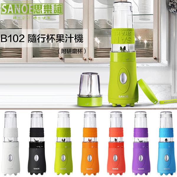 思樂誼SANOE 隨行杯果汁機(附研磨杯) B102  公司貨