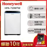 美國Honeywell智慧淨化抗敏空氣清淨機HPA-710WTW 送HRF-L710+HRF-Q710濾網