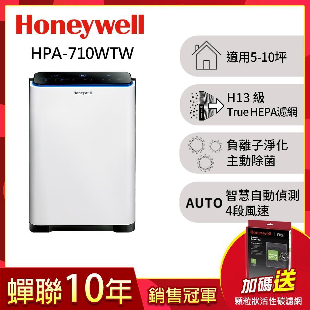 美國Honeywell智慧淨化抗敏空氣清淨機HPA-710WTW 送Oster隨我型果汁機(顏色隨機)