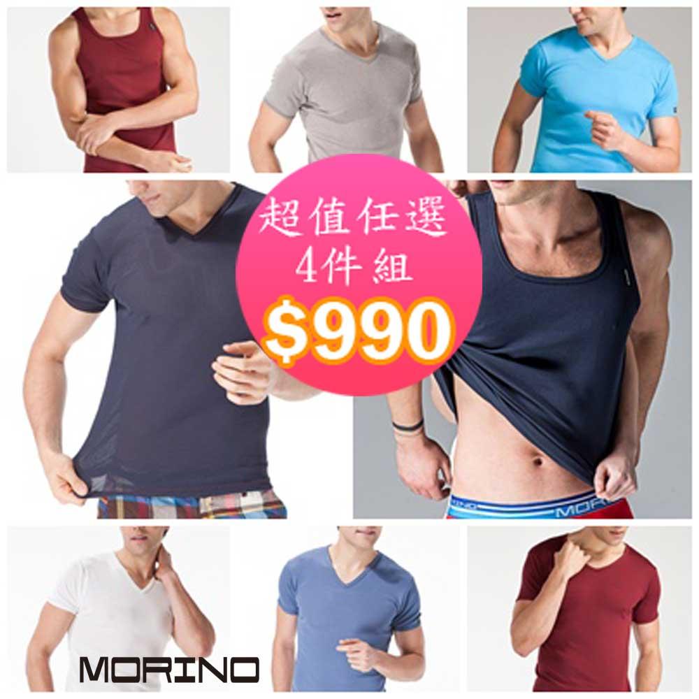 【MORINO摩力諾】吸汗速乾抗菌防臭背心 V領衫T恤~任選4件990元