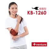 美國+venture醫療用熱敷墊-插電型-肘部KB-1260