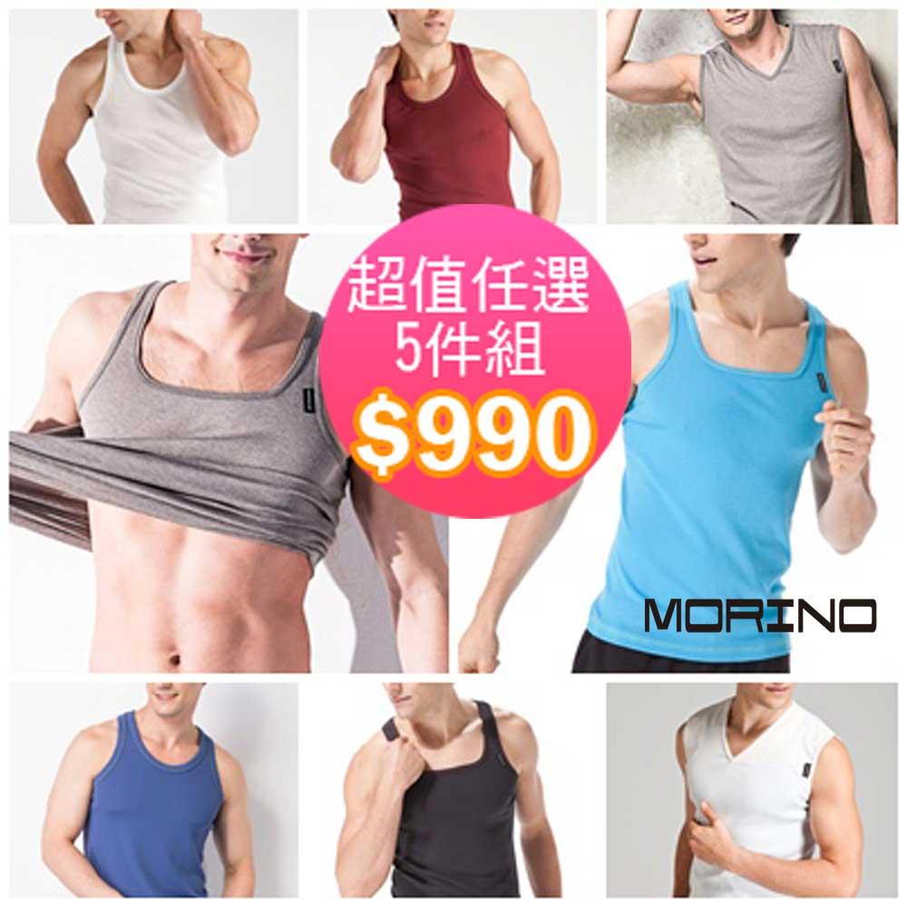 【MORINO摩力諾】吸汗速乾抗菌防臭網眼背心無袖衫T恤任選5件990元