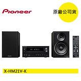 Pioneer 先鋒 X-HM21V-K 床頭組合音響 公司貨