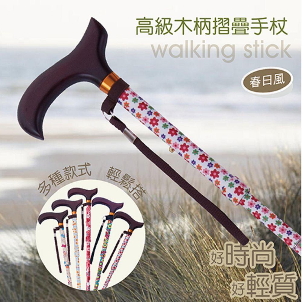 【必翔】高級木柄摺疊手杖