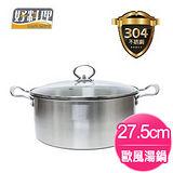 【好料理】#304不鏽鋼歐風湯鍋(27.5cm)