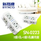 【團購二入】【新格牌】 2座2孔+2座3孔擴充座 (SN-0223)