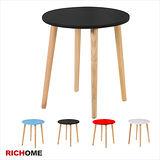 【RICHOME】北歐風圓型桌-4色