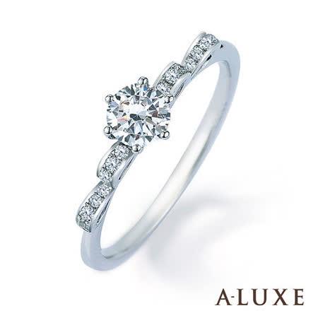 A-LUXE 亞立詩鑽石  求婚戒 0.30克拉鑽戒
