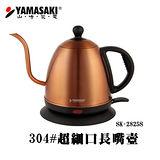 【YAMASAKI山崎家電】0.8L超細口304#長嘴壺 SK-2825S