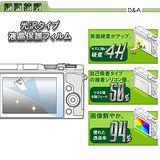 D&A Panasonic Lumix DMC-FZ300相機專用日本原膜HC螢幕保護貼(鏡面抗刮)