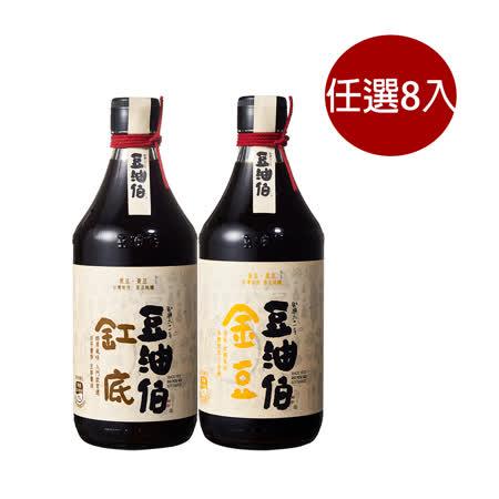 豆油伯 金豆/缸底醬油(8入)
