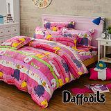 Daffodils《成長日記》雙人四件式超柔法蘭絨兩用被鋪棉床包組