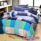 Casanova《四季摩卡》天鵝絨雙人四件式被套床包組(5尺)