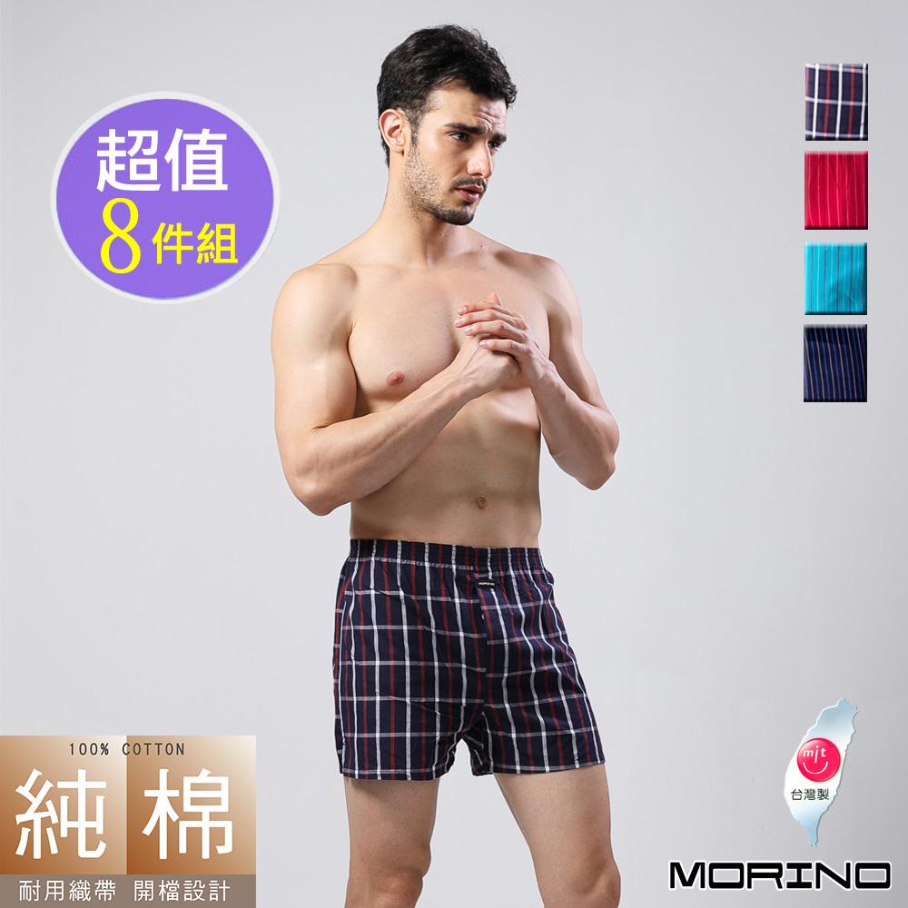 (團購)【MORINO摩力諾】耐用織帶格紋純棉四角褲/機能平口褲(超值8件組)