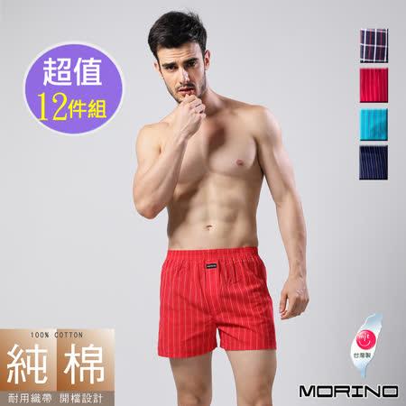 MORINO摩力諾 男款純棉四角褲